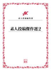 素人投稿傑作選1 2 冊セット最新刊まで 漫画