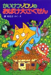 【児童書】かいけつゾロリのおばけ大さくせん -かいけつゾロリシリーズ17