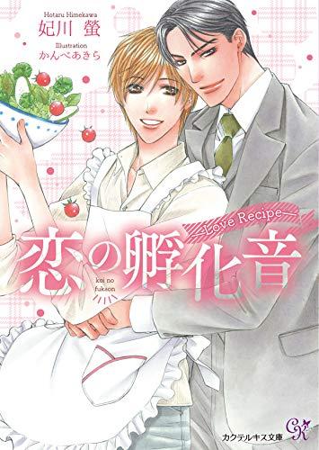 【ライトノベル】恋の孵化音-Love Recipe- (全1冊)