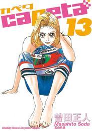 capeta(13) 漫画