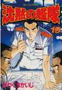 沈黙の艦隊(19) 漫画