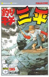 釣りキチ三平(36) 漫画