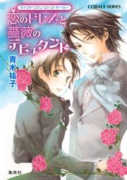 ヴィクトリアン・ローズ・テーラー3 恋のドレスと薔薇のデビュタント