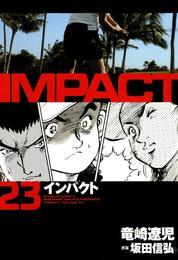 インパクト 23 漫画