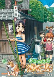 ねこむすめ道草日記 13巻 漫画