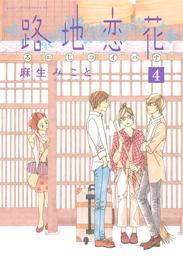 路地恋花(4) 漫画