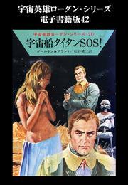 宇宙英雄ローダン・シリーズ 電子書籍版42  宇宙船タイタンSOS! 漫画