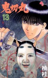 鬼切丸(13) 漫画