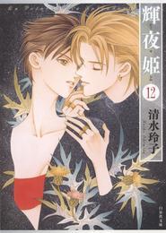 輝夜姫 12巻 漫画