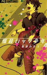 悩殺ロック少年(4) 漫画