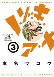 ノ・ゾ・キ・ア・ナ フルカラー(3) 漫画
