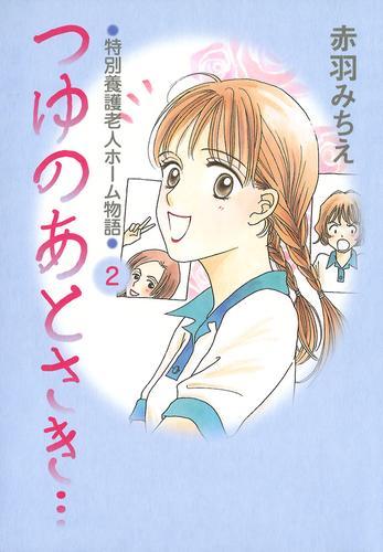 つゆのあとさき…~特別養護老人ホーム物語 2 漫画