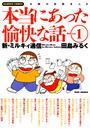 本当にあった愉快な話 新・ミルキィ通信 (1) 漫画