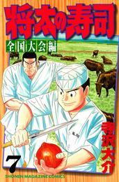 将太の寿司 全国大会編(7) 漫画
