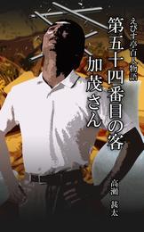 えびす亭百人物語 第五十四番目の客 加茂さん 漫画