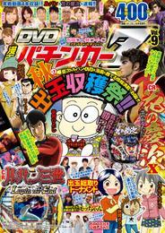 漫画パチンカー 2016年10月号増刊「DVD漫画パチンカーZ Vol.9」 漫画