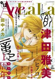 AneLaLa Vol.12 漫画