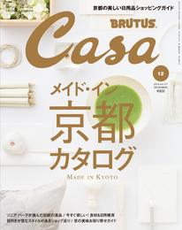 Casa BRUTUS (カーサ・ブルータス) 2014年 12月号 [メイド・イン京都カタログ] 漫画