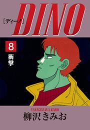 DINO(8)衝撃 漫画