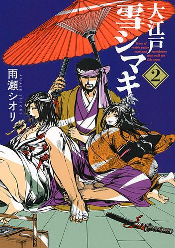 大江戸雪シマキ (2) 漫画