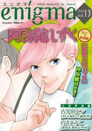 enigma vol.13 虹色ドロップス、ほか 漫画