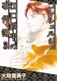 コンシェルジュ江口鉄平の事件簿(3) 漫画