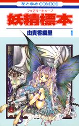 妖精標本(フェアリー キューブ) 1巻 漫画