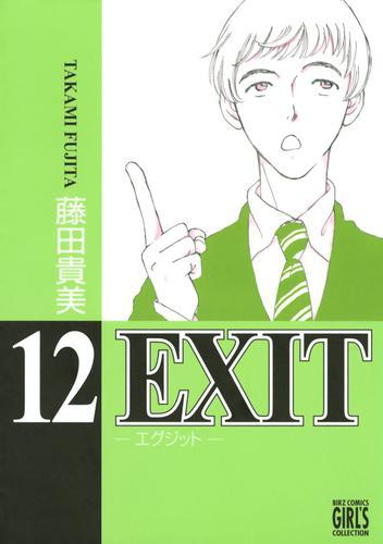EXIT~エグジット~ (12) 漫画