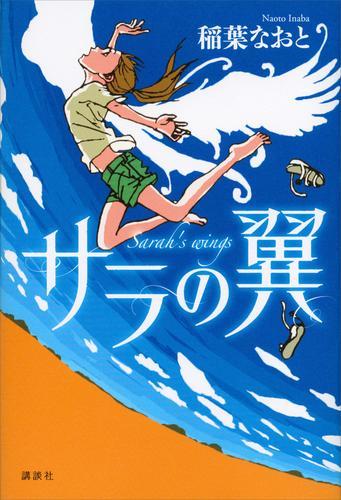 サラの翼 漫画