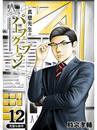 真壁先生のパーフェクトプラン【分冊版】12話 漫画