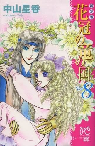 花冠の竜の国 [新装版] (1-8巻 全巻) 漫画