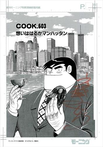【直筆サイン入り# COOK.603扉絵複製原画付】クッキングパパ 漫画