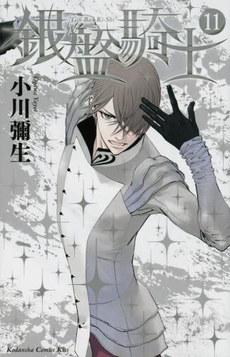 銀盤騎士 (1-11巻 全巻) 漫画