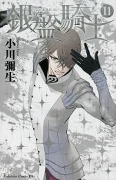 銀盤騎士 (1-11巻 全巻)