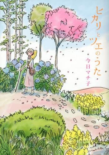 ヒカリとツエのうた 漫画