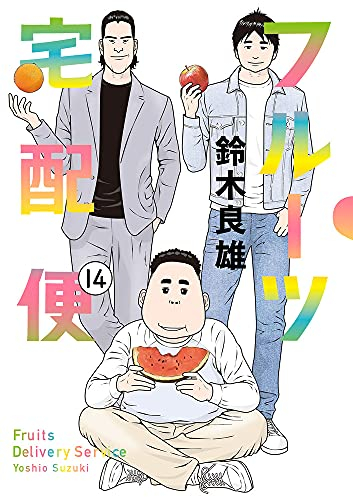 フルーツ宅配便 (1-11巻 最新刊) 漫画