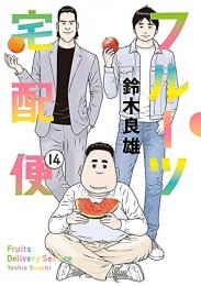 フルーツ宅配便 (1-13巻 最新刊)