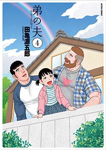 弟の夫 (1-4巻 全巻) 漫画