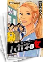 【中古】ハガネの女 (1-10巻) 漫画