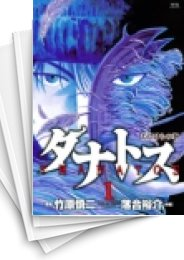 【中古】タナトス〜むしけらの拳〜 (1-8巻) 漫画