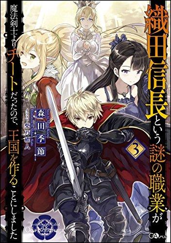 【ライトノベル】織田信長という謎の職業が魔法剣士よりチートだったので、王国を作ることにしました 漫画