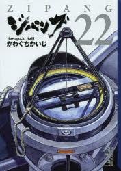ジパング [文庫版] (1-22巻 全巻) 漫画