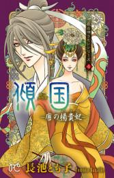 旅の唄うたいシリーズ 3 冊セット最新刊まで 漫画