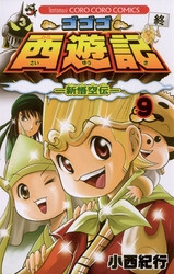 ゴゴゴ西遊記―新悟空伝― 9 冊セット全巻 漫画