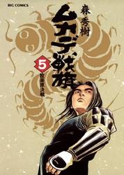 ムカデ戦旗 5 冊セット全巻 漫画