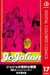 ジョジョの奇妙な冒険 第8部 カラー版 6 冊セット最新刊まで 漫画