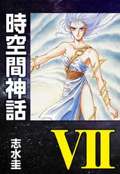 時空間神話 7 冊セット全巻 漫画