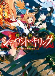 龍と狐のジャイアント・キリング 2 冊セット最新刊まで 漫画