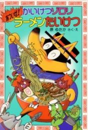 【児童書】かいけつゾロリあついぜ!ラーメンたいけつ -かいけつゾロリシリーズ30