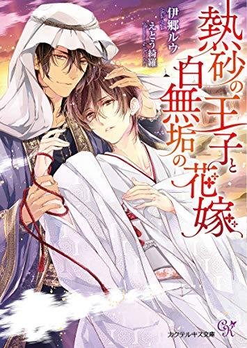【ライトノベル】熱砂の王子と白無垢の花嫁 (全1冊)